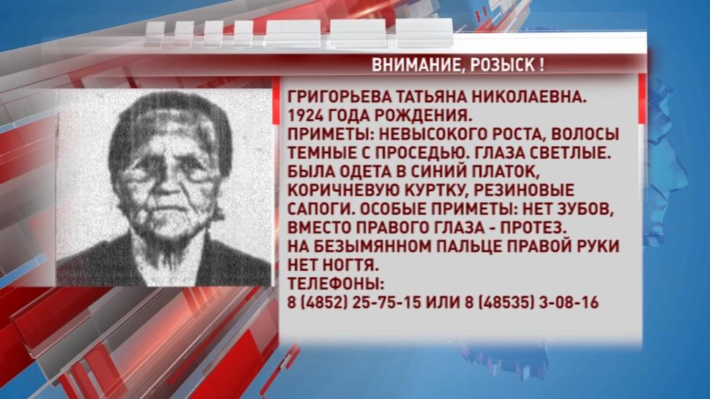 Внимание, розыск! Полиция ищет Татьяну Григорьеву 1924 года...</div> </li> <li> <a href=