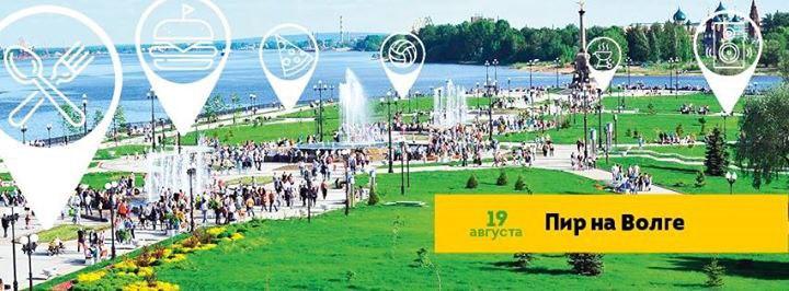 В эти выходные в Ярославле пройдут праздничные мероприятия,...</div> </li> <li> <a href=