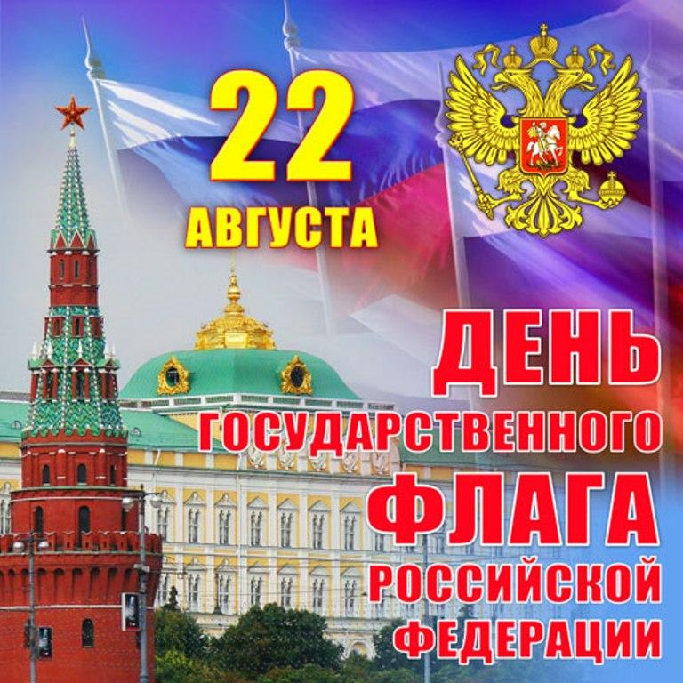 День государственного флага поздравление 11