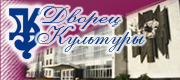МАУ «Дворец культуры Угличского муниципального района»
