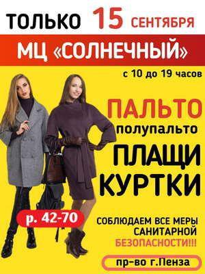 МЦ Солнечный