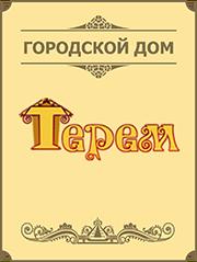 Мини отель городской дом «Терем»
